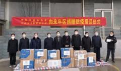 金力公司捐赠1000套医用防护服助力永年防疫
