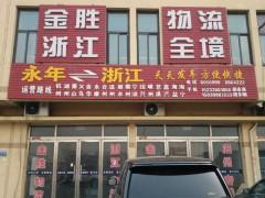 【产业城】金胜物流浙江专线
