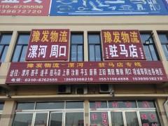 【产业城】豫发物流有限公司(永年-漯河、驻马店专线)