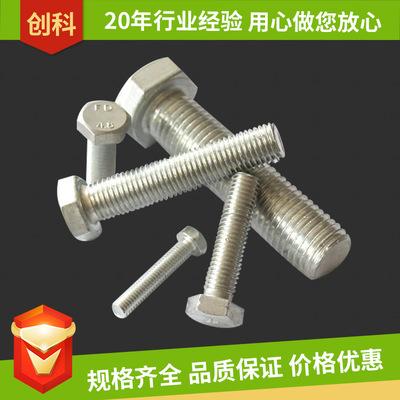 创科紧固专用碳钢不锈钢厂家直销 不锈钢螺栓 六角螺栓
