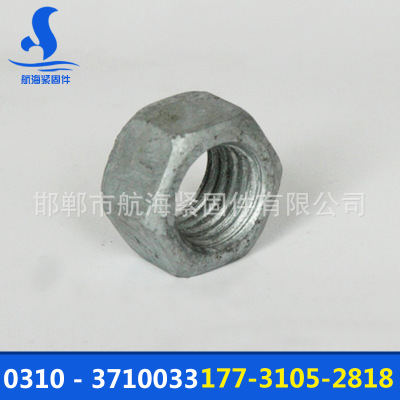 优质GB52螺母GB41螺母DIN934螺母6170高强
