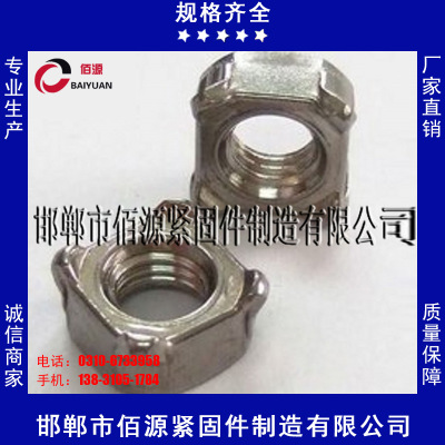 厂家直销四方螺母 四方焊接螺母 圆螺母 定做各种型号异形母