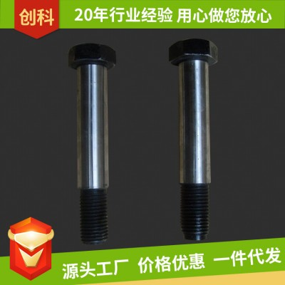 创科高强度8.8级铰制孔螺栓淬火六方头塞打螺丝铰制孔螺钉定做