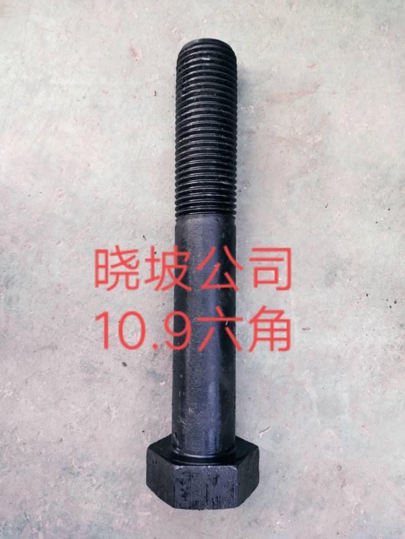 10.9外六角螺栓