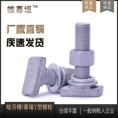 永年厂家热镀锌哈芬槽螺栓 哈芬槽T型螺丝 T型螺栓