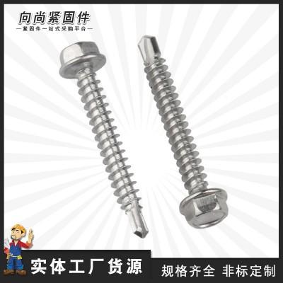 永年厂家 不锈钢外六角钻尾螺丝法兰面自攻自钻螺钉