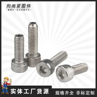 永年厂家DIN912圆柱头螺栓螺丝钉杯头螺钉