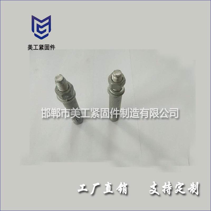永年厂家机械胀栓 抗震支架紧固件 膨胀螺丝