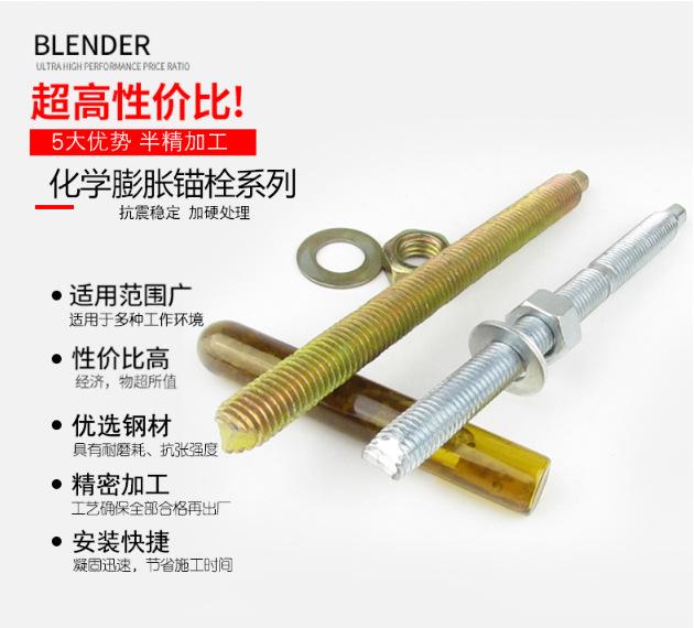 永年厂家直销、化学锚栓,膨胀螺栓、机械螺栓
