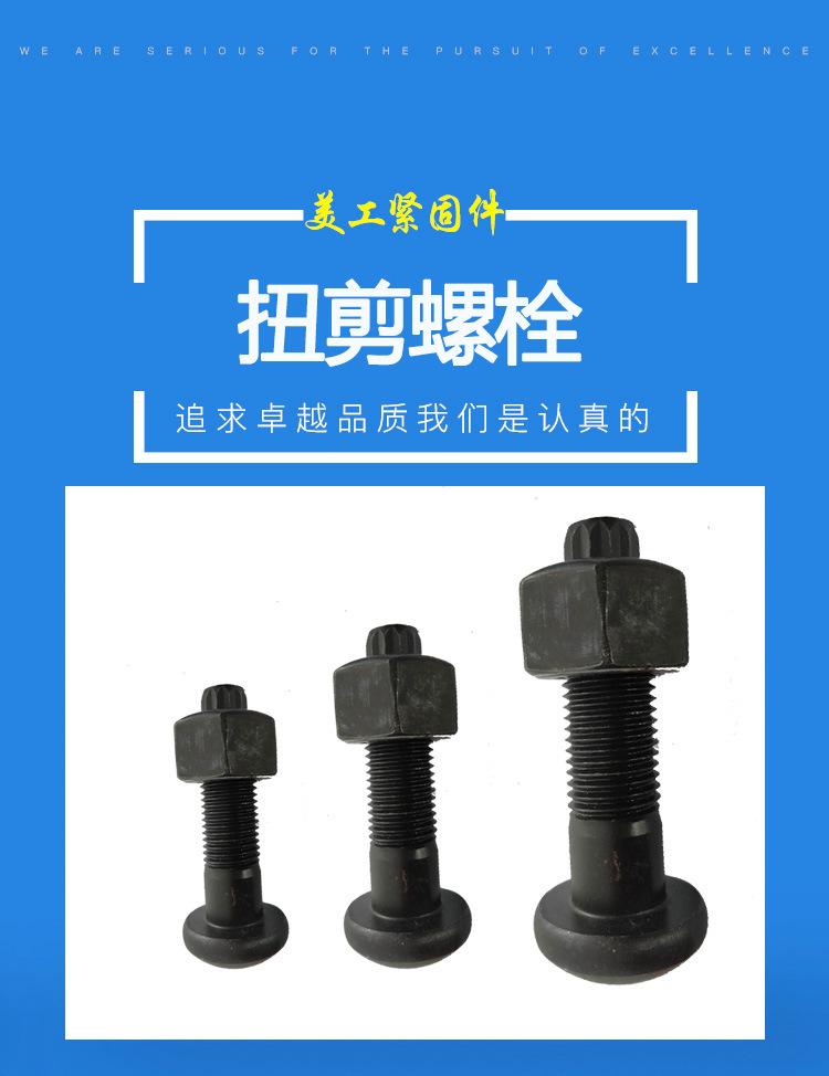 永年厂家钢结构10.9级螺栓 钢结构螺栓