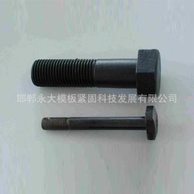 永年厂家专用螺栓 8.8级高强度螺栓黑色