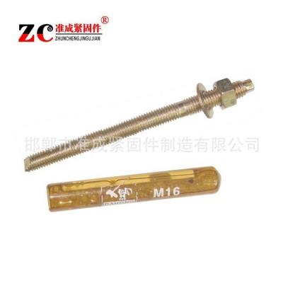 永年厂家化学锚栓膨胀后扩底锚栓 镀彩定型化学锚栓螺栓