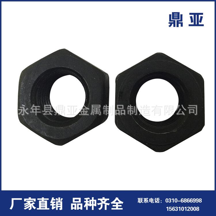 永年厂家高强度外六角螺母 氧化法黑六角螺母