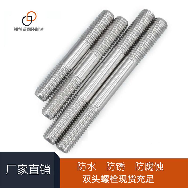 永年厂家双头螺栓碳钢8.8-10.9-12.9级螺杆镀锌