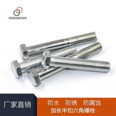 永年厂家半扣加长4.8级国标螺栓GB30栓