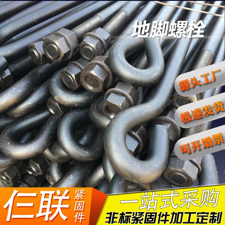 永年厂家钢结构9字地脚 塔吊专用建筑地脚