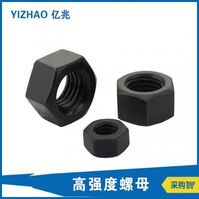 永年厂家国标8.8级高强度六角螺母 氧化发黑六角螺帽