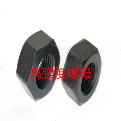 永年厂家高强度发黑六角螺母