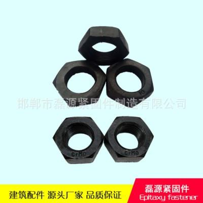 永年厂家六角细牙螺母 8.8级黑色幼牙六角螺母