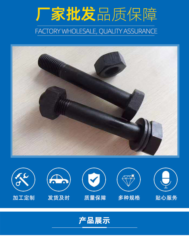 永年厂家高强度外六角螺栓 国标氧化发黑螺栓