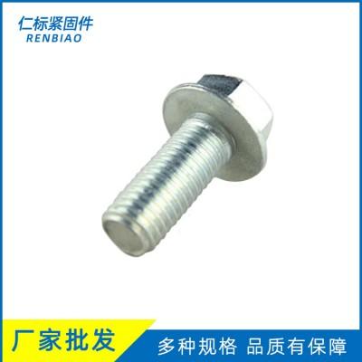 永年厂家法兰螺栓 六角防滑带垫螺丝