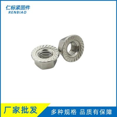 永年厂家法兰螺母 304不锈钢法兰螺帽 防滑带垫花齿六角螺母