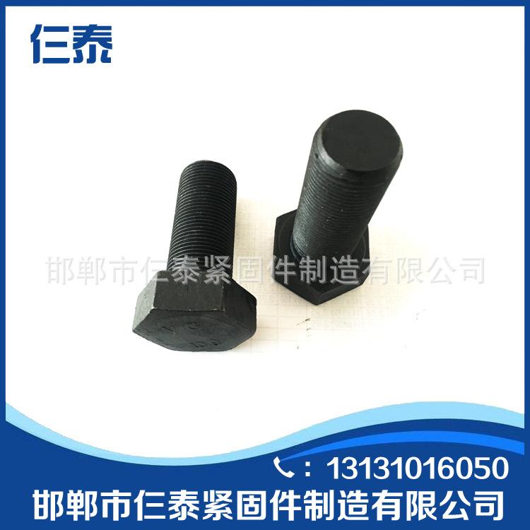 永年厂家高强度细扣螺栓 高强度细牙螺栓