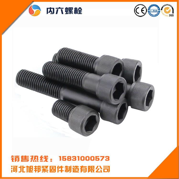 永年厂家直销8.8级六角螺丝 内六角螺丝现货供应