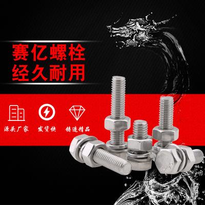 永年厂家 M12*35高强度8.8级内六角三组合螺母螺栓螺丝