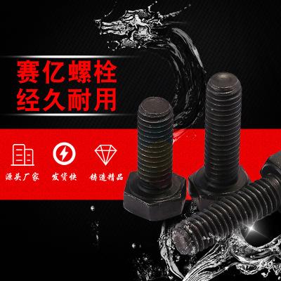 永年厂家 m20*50国标m16氧化发黑外六角螺丝