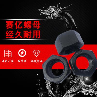 永年厂家外六角螺母 高强度加厚螺母氧化发黑螺母可定制加厚螺母