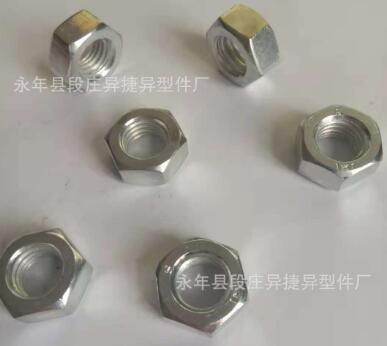 永年厂家 4.8级六角螺母 六角螺母 六角螺帽
