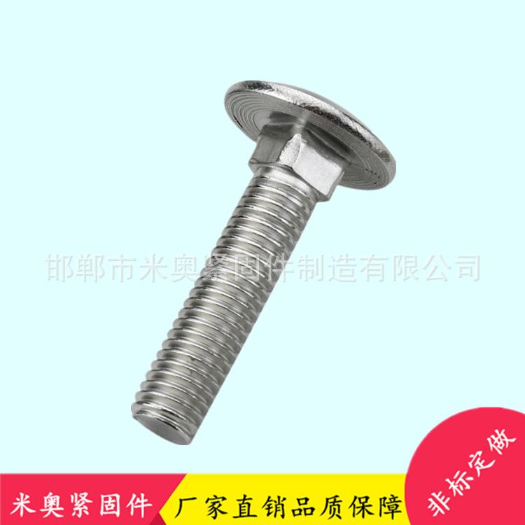永年厂家英制马车螺栓 圆头国标马车螺栓现货