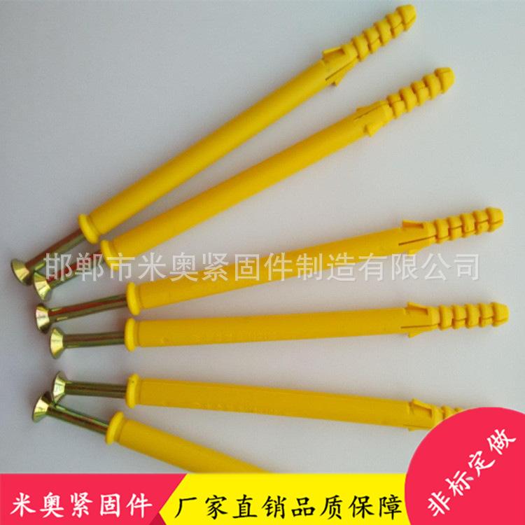 永年厂家小黄鱼塑料膨胀管 塑料锚固钉 尼龙膨胀管