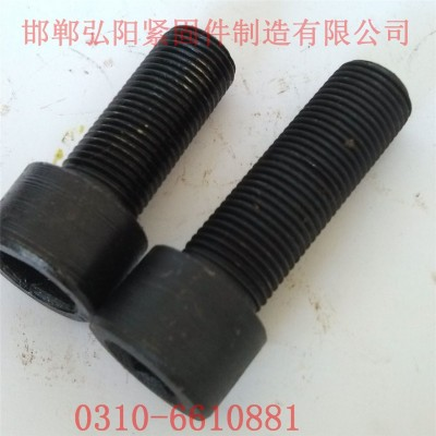永年厂家 高强度内六角螺丝 高强度细扣