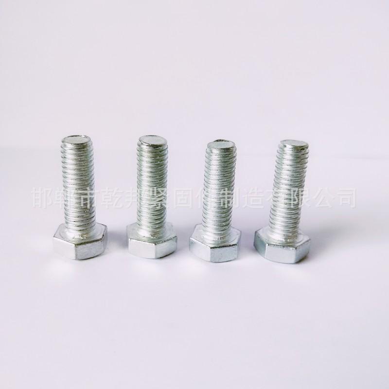 永年厂家销售 六角螺栓、镀锌螺栓、DIN933、螺栓