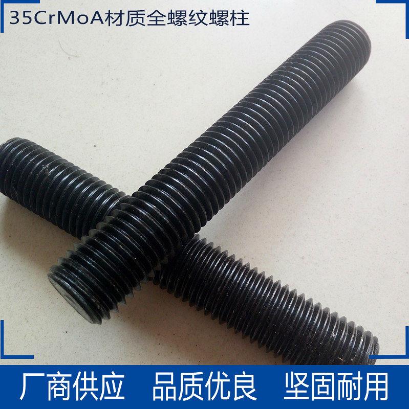 永年厂家直销 全螺纹螺柱 35CrMoA材质全螺纹螺柱