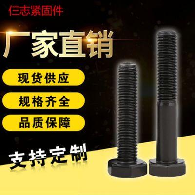 永年厂家高强度螺栓现货供应天宝江扬高强度螺丝