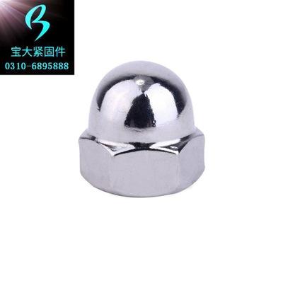 永年厂家盖型螺帽 盖形螺母 盖形螺帽 栏杆护手螺母