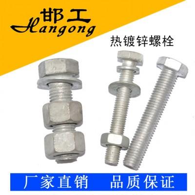 永年厂家高强度螺栓热镀锌外六角螺栓钢结构螺栓