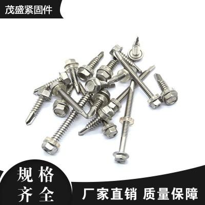 永年厂家直销钻尾螺丝外六角头燕尾螺栓 自攻螺丝
