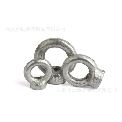 永年厂家批发吊环螺母 不锈钢吊环螺帽 圆形螺母