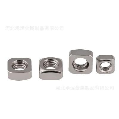 永年厂家供应标准方螺母 304不锈钢四方螺母