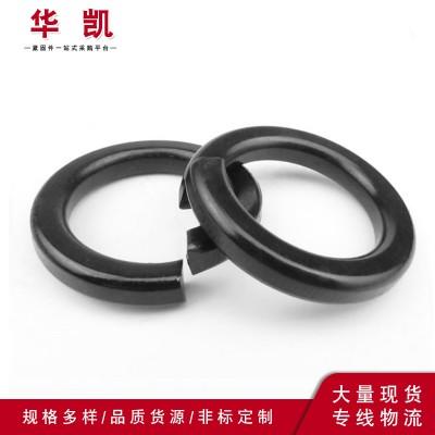 永年厂家高强度氧化发黑弹性开口弹簧垫圈