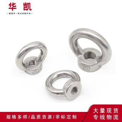 永年厂家不锈钢吊环螺丝吊环螺母