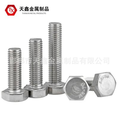 永年厂家不锈钢外六角螺栓螺丝