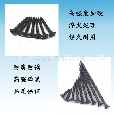 永年厂家高强度磷黑干壁钉