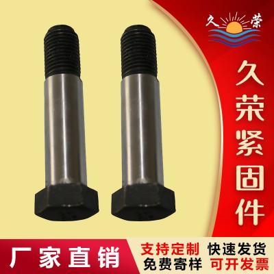 永年厂家铰制孔螺栓源头高强度铰制孔螺栓