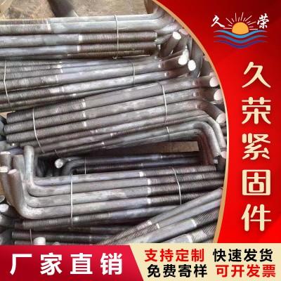 永年厂家L型地脚螺栓国标7字地脚螺丝