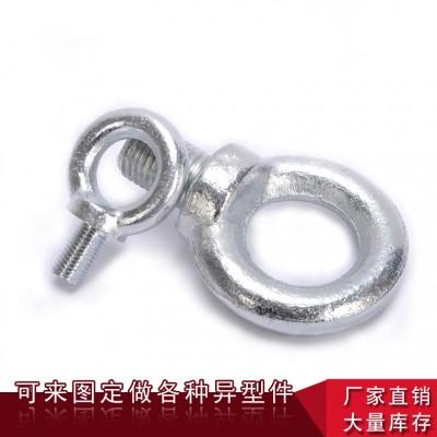 永年厂家 吊环螺栓 国标吊环螺栓 船用吊环螺栓